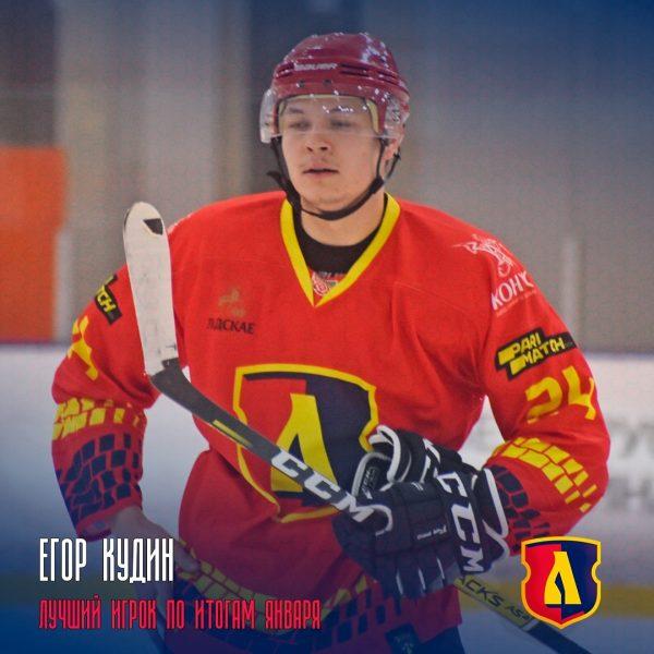 Болельщики хоккейного клуба «Лида» выбрали лучшего игрока в составе команды по итогам января.