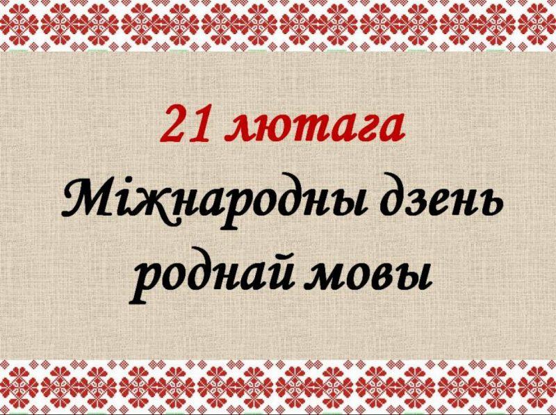 21 февраля будет отмечаться Международный день родного языка