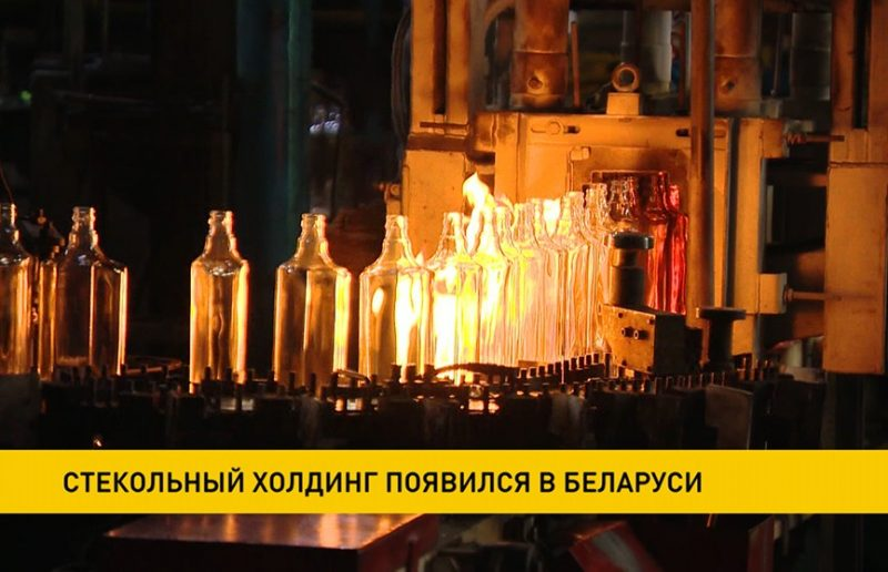 Стекольный холдинг появился в Беларуси