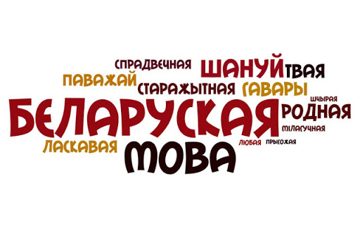 В Лиде стартуют мероприятия, посвященные Международному дню родного языка, который отмечается 21 февраля