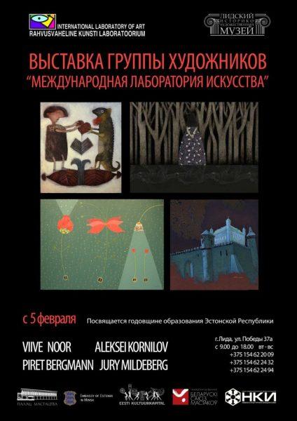 Выставка группы художников под названием «Международная лаборатория искусства» будет работать в нашем городе