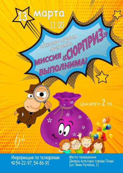 Сюжетно-игровая программа «Миссия «Сюрприз» выполнима!» состоится 13 марта во Дворце культуры города Лиды