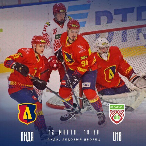 Хоккейный клуб «Лида» сегодня проведет очередной матч в рамках Игр развития