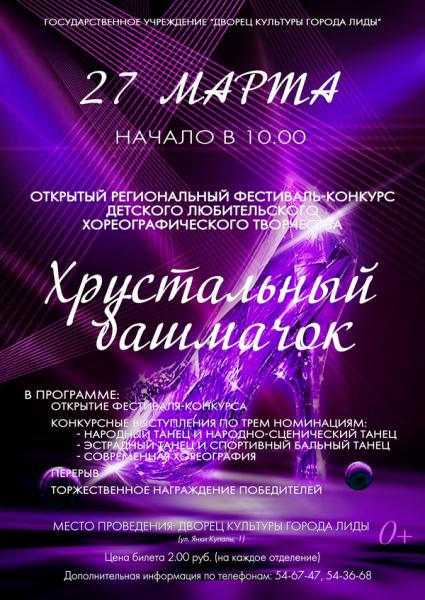 Фестиваль-конкурс «Хрустальный башмачок-2021» состоится в Лиде