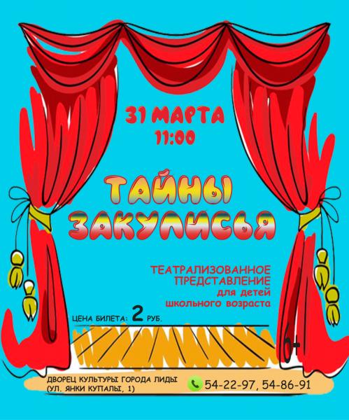 Театрализованное представление для детей «Тайны закулисья» состоится во Дворце культуры города Лиды