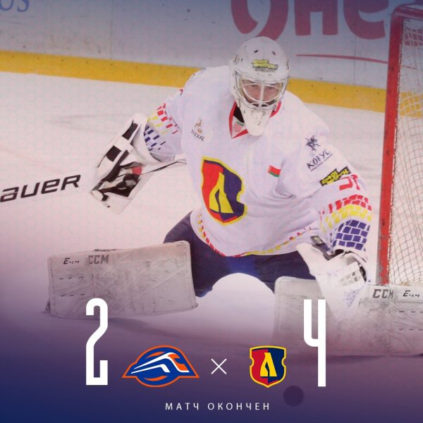 Хоккейный клуб «Лида» на выезде обыграл «Локомотив»