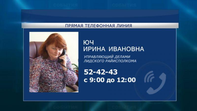 В Лиде завтра состоится очередная «прямая телефонная линия»