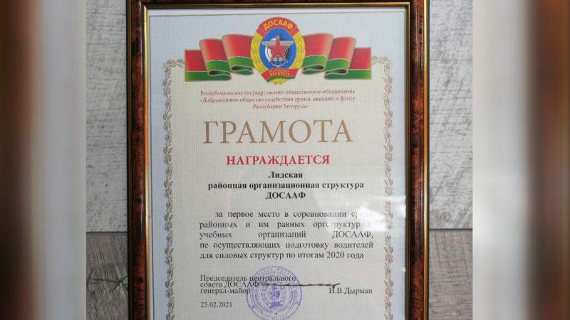 Лидская районная организационная структура ДОСААФ лучшая в республике