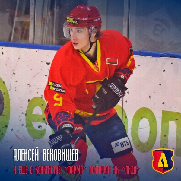 Нападающий «Лиды» Алексей Вековищев по соглашению сторон расторг трудовой договор с хоккейным клубом