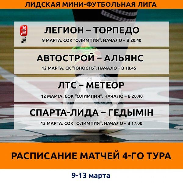 Стартовали матчи 4-го тура чемпионата Лидской мини-футбольной лиги