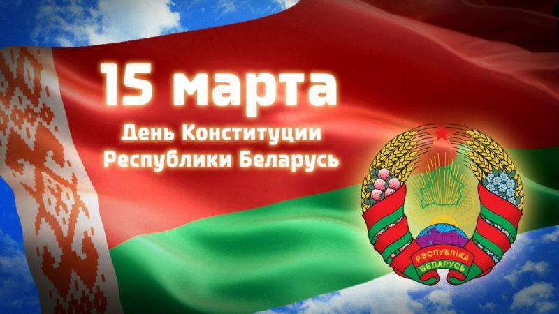 15 марта в Беларуси – День Конституции