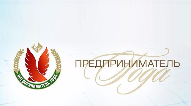 В Беларуси продолжается Национальный конкурс «Предприниматель года»