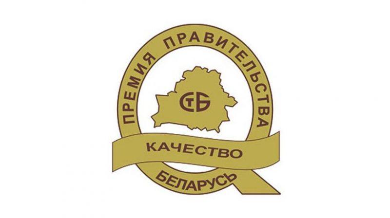 Правительство определило лауреатов премии за достижения в области качества 2020 года
