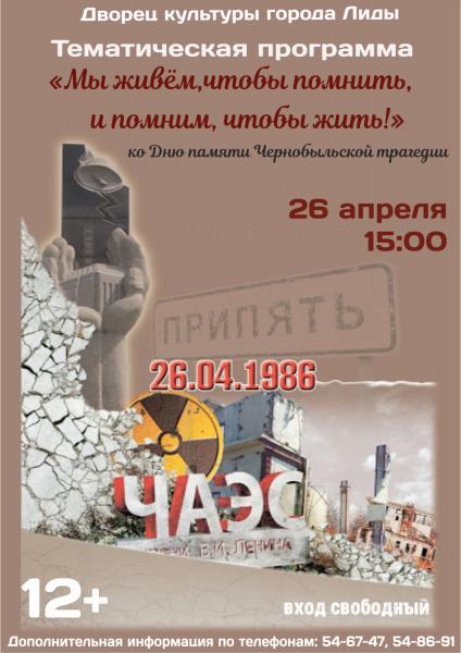 26 апреля – Международный день памяти о Чернобыльской катастрофе.