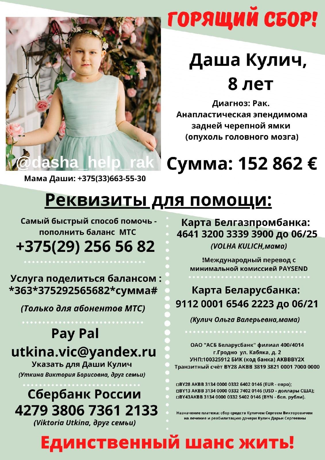 8-летней Даше Кулич из Гродно нужно помощь
