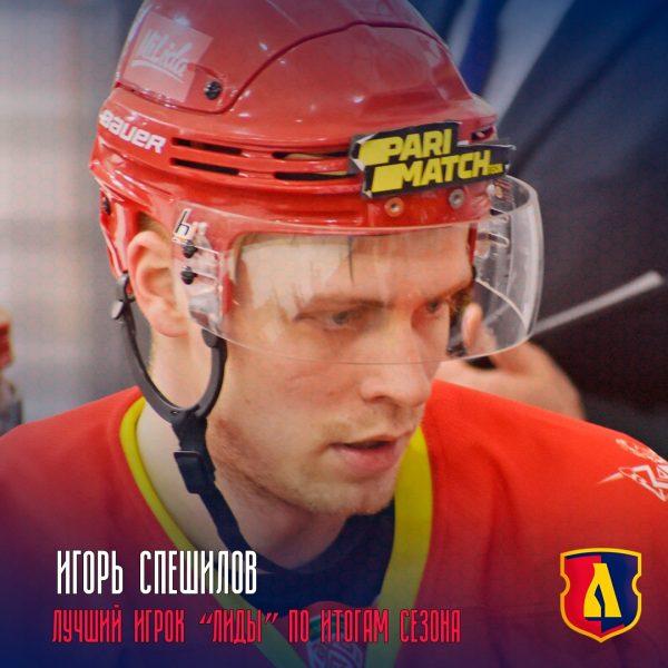 Определен лучший игрок хоккейного клуба «Лида» по итогам прошедшего сезона