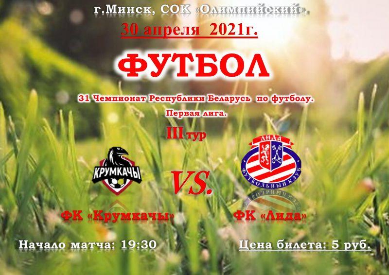 Футбольный клуб «Лида» проведет сегодня матч 3-го тура чемпионата страны в первой лиге