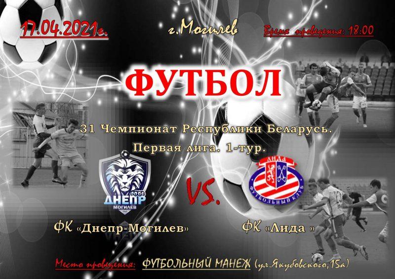 Лидские футболисты завтра проведут стартовый матч чемпионата страны