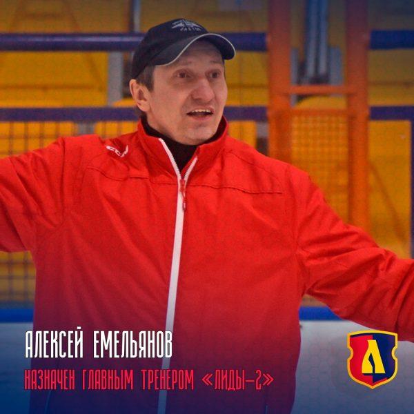 Алексей Емельянов назначен главным тренером фарм-клуба «Лиды»