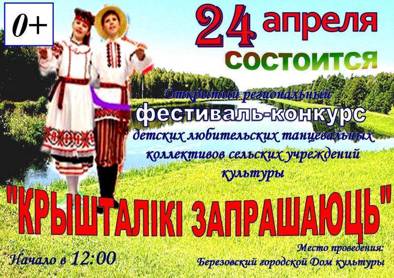Фестиваль-конкурс «Крышталікі запрашаюць» состоится в Березовке