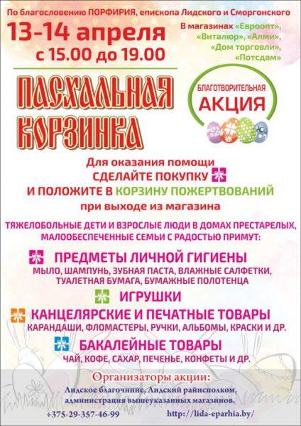 В Лиде проходит благотворительная акция «Пасхальная корзинка»