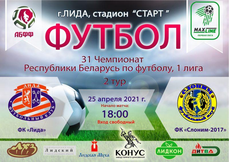 Футбольный клуб «Лида» проведет в предстоящее воскресенье, 25 апреля, матч 2-го тура чемпионата страны в первой лиге