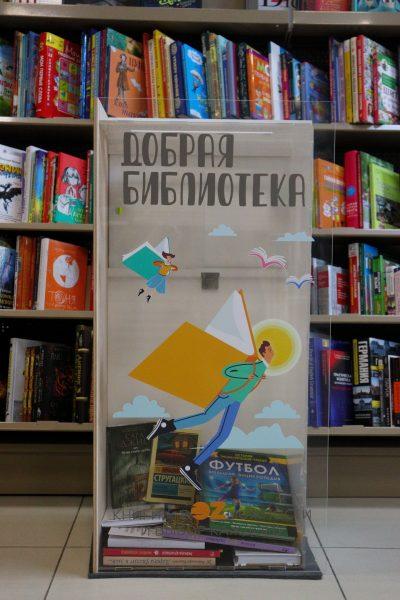 Благотворительный проект OZ «Добрая библиотека» приедет в Лиду
