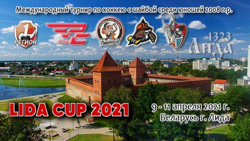 Турнир по хоккею «Lida Cup 2021» пройдет в нашем городе с 30 апреля по 2 мая