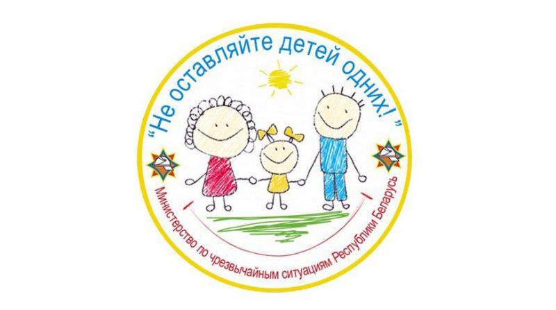 Лидчина присоединилась к республиканской акции МЧС «Не оставляйте детей одних!»