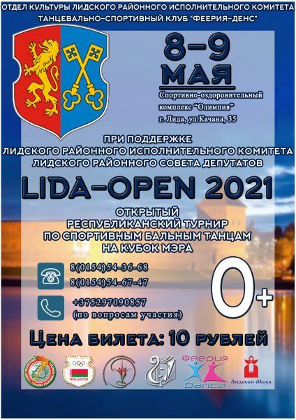 Республиканский турнир по спортивно-бальным танцам «Лида-OPEN-2021» на кубок мэра состоится в нашем городе