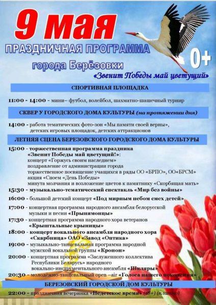 Праздничные мероприятия пройдут 9 Мая в Березовке