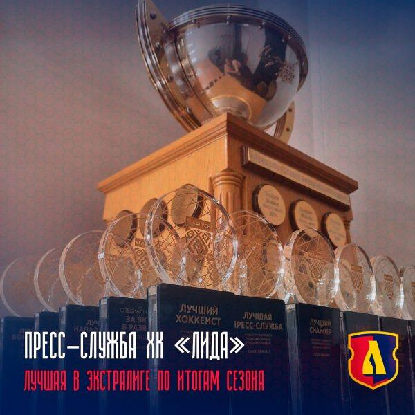 Пресс-служба хоккейного клуба «Лида» признана лучшей среди всех команд экстралиги по итогам минувшего сезона