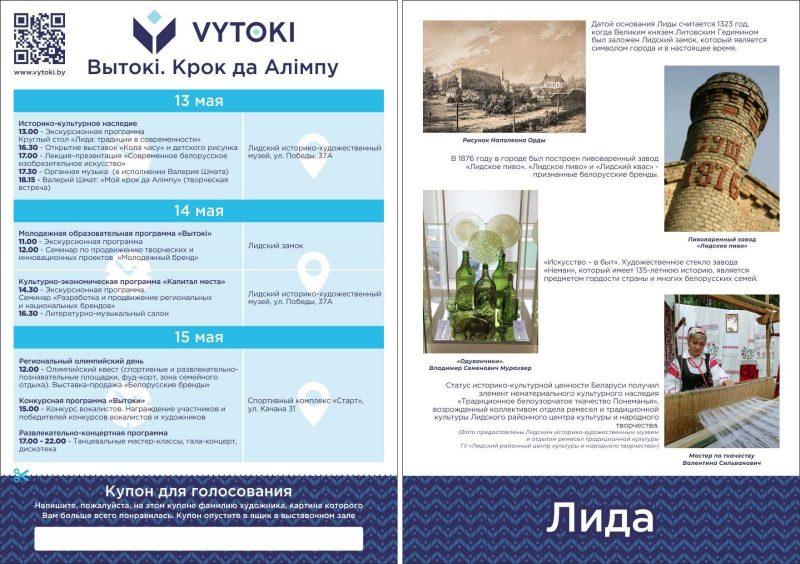 Масштабный фестиваль «Вытокi» пройдет в Лиде