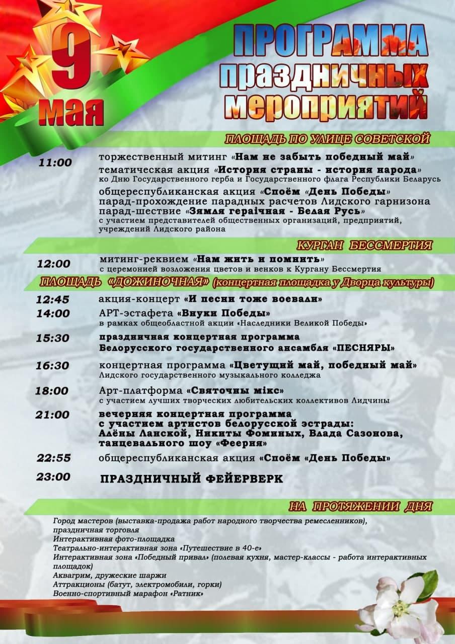 9 Мая в Лиде пройдет ряд праздничных мероприятий