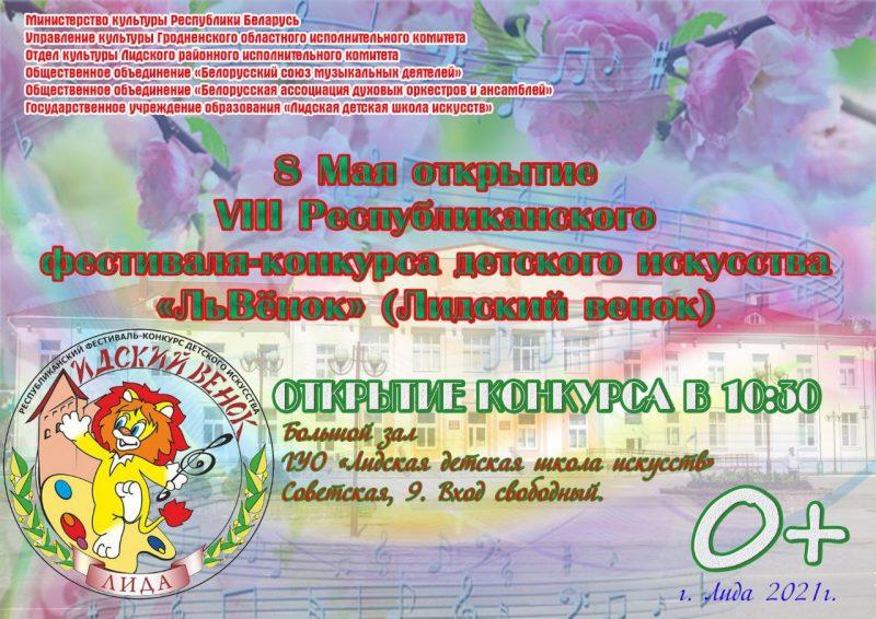 Республиканский фестиваль-конкурс детского искусства «ЛьВёнок» пройдет в Лиде