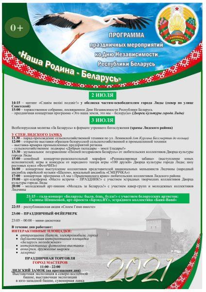 Программа праздничных мероприятий ко Дню Независимости Республики Беларусь
