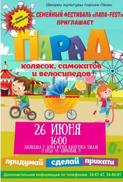 Парад колясок, самокатов и велосипедов состоится в Лиде