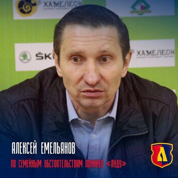 Алексей Емельянов покинул «Лиду»
