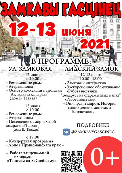 Культурно-туристический проект «Замкавы гасцінец» в выходные продолжит свою работу в нашем городе