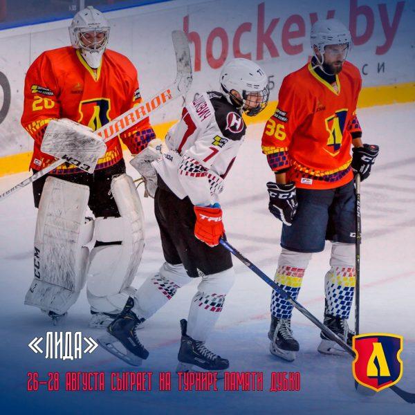 Хоккейный клуб «Лида» перед стартом экстралиги выступит на турнире памяти Александра Дубко