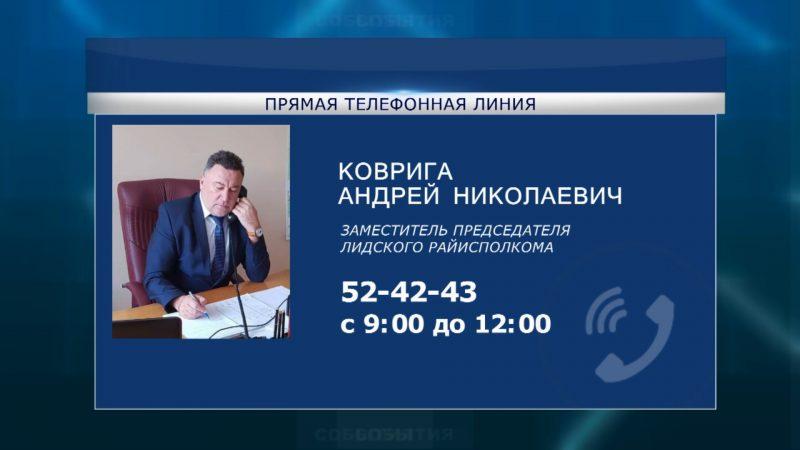 В Лиде в предстоящую субботу, 26 июня, пройдет очередная «прямая телефонная линия»