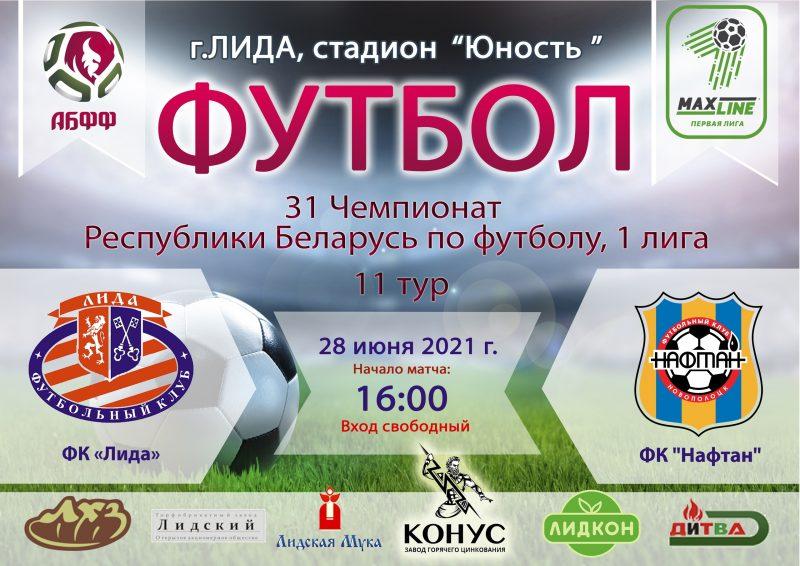 Футбольный клуб «Лида» проведет сегодня матч 11-го тура чемпионата страны в первой лиге