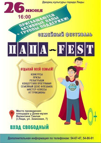 Семейный фестиваль «Папа FEST» состоится в Лиде