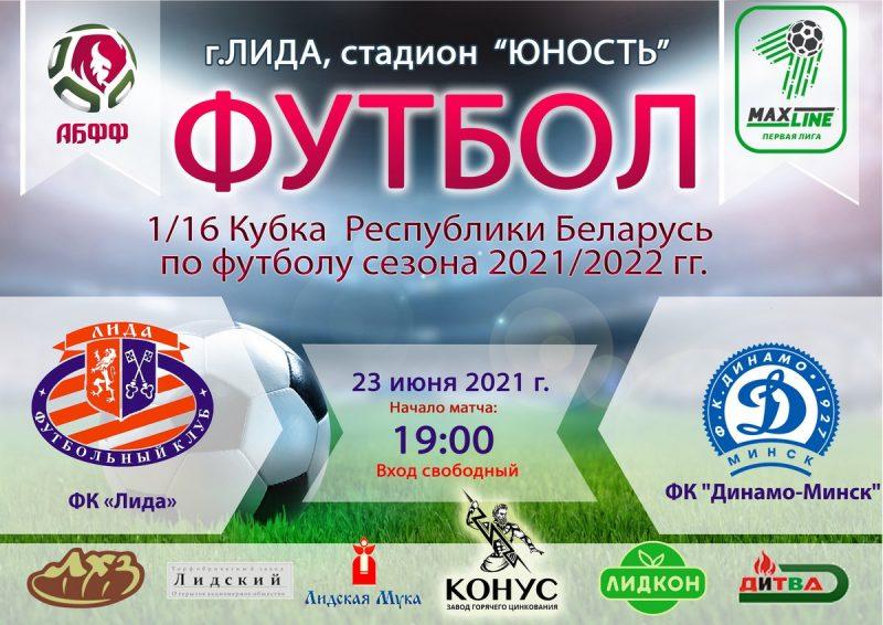 Футбольный клуб «Лида» проведет сегодня матч 1/16 финала Кубка Беларуси