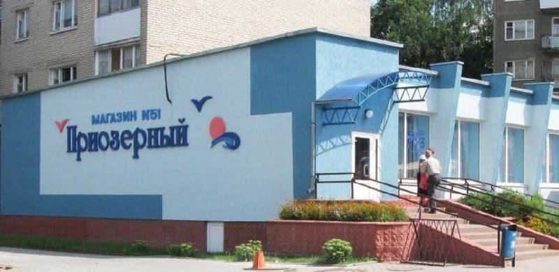 Магазин «Приозерный» в Лиде переходит на круглосуточный режим работы