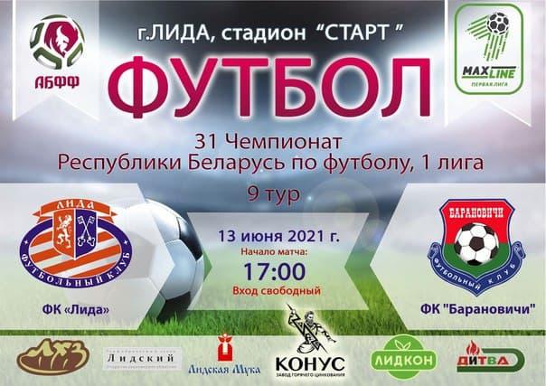 Футбольный клуб «Лида» проведет в воскресенье матч 9-го тура чемпионата страны в первой лиге