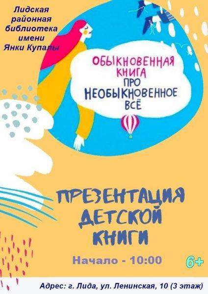 В Лиде состоится презентация книги «Обыкновенная книга про необыкновенное все»