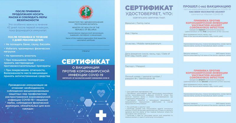 Сертификат подтверждающий вакцинацию против COVID-19