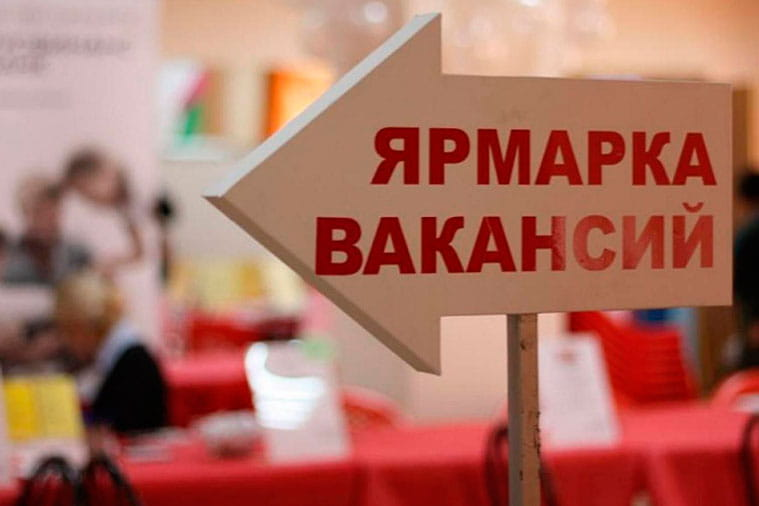 Отделом содействия занятости проведет электронную ярмарку вакансий