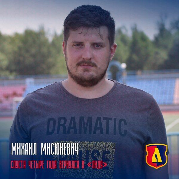 Михаил Мисюкевич спустя четыре года вернулся в «Лиду»
